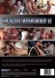 Gang Fucked 5 DVD - Back